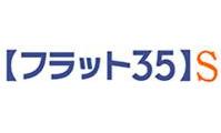 フラット35 S