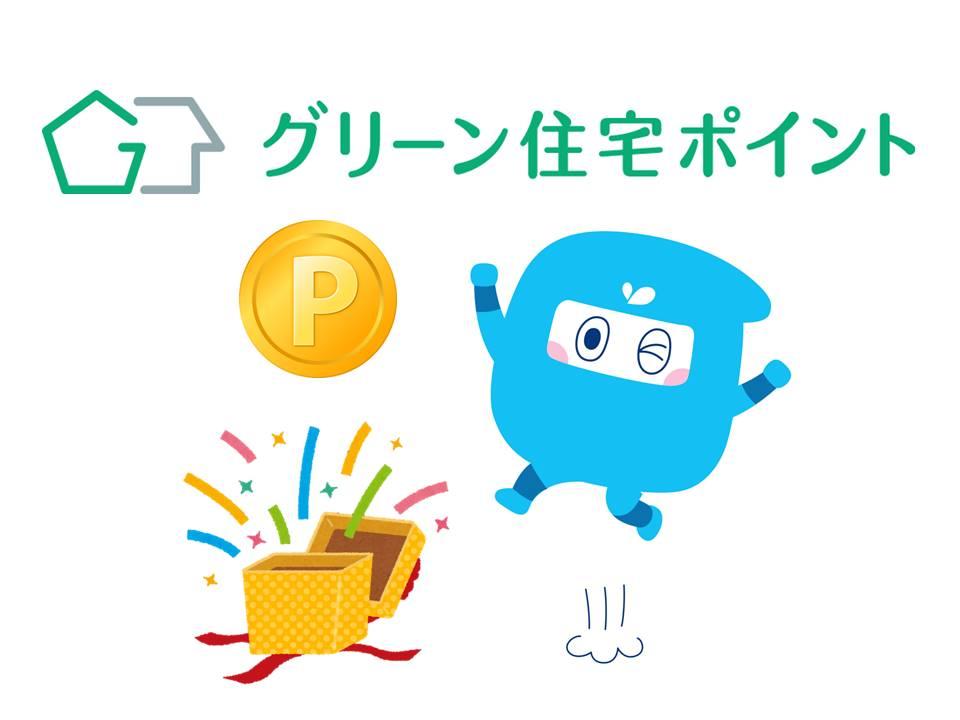 グリーン住宅ポイント制度【リフォーム】~対象製品型番リストと申請必要書類~